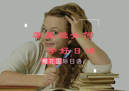 零基礎如何學好日語