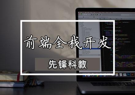 天津先鋒科教_前端全棧開發課程