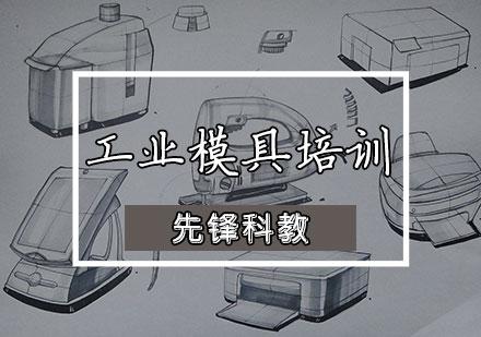 天津先鋒科教_工業模具設計培訓班