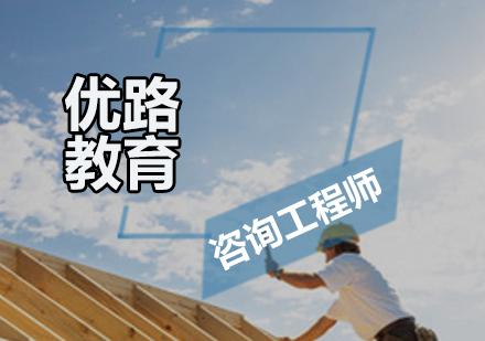 广州咨询工程师培训-咨询工程师培训课程