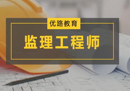 广州优路职业培训_监理工程师培训课程
