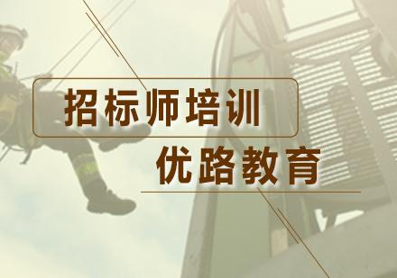 廣州招標師培訓-招標師培訓課程