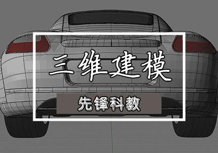 天津先鋒科教_3D建模培訓班