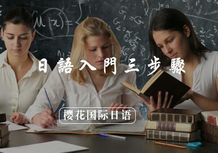 日語入門三步驟,你要知道