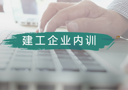 廣州企業內訓培訓-建工企業內訓