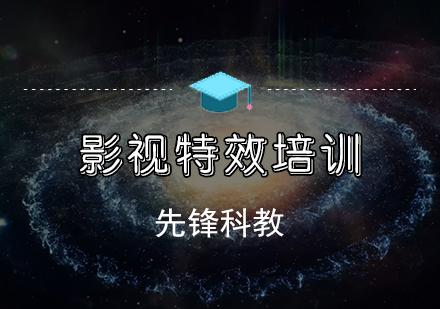 天津先鋒科教_影視特效培訓班