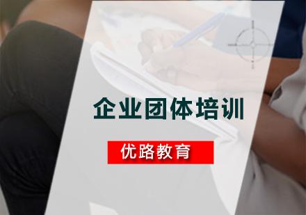 廣州企業合作培訓-企業團體培訓