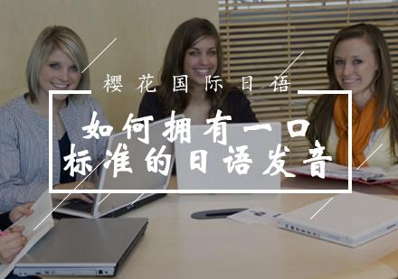 如何擁有一口標準的日語發音