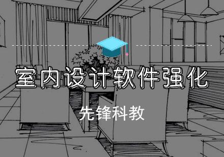 天津先鋒科教_室內設計軟件強化班