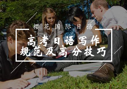 高考日語寫作規范及高分技巧