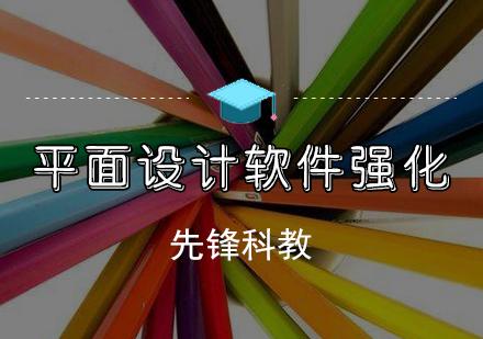 天津先鋒科教_平面設計強化班