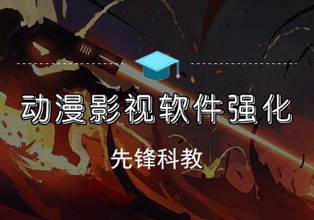 天津制圖軟件培訓-影視動漫軟件培訓班