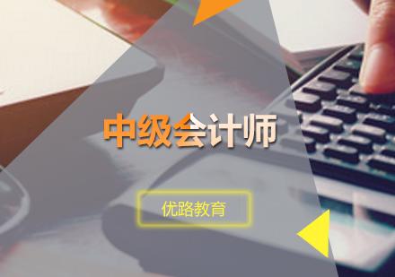 广州会计中级培训-中级会计师培训课程