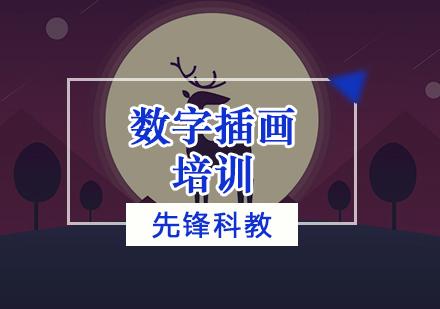 天津動漫CG培訓-數字插畫培訓班