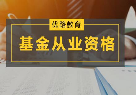 广州基金从业资格证培训-基金从业培训课程