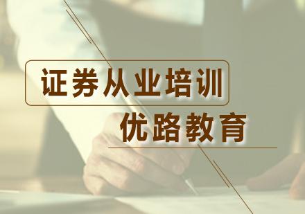 广州证券从业资格证培训-证券从业培训课程
