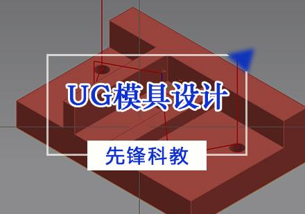 天津模具設計培訓-UG模具設計培訓班