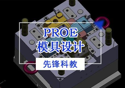 天津模具設計培訓-Proe模具設計培訓班