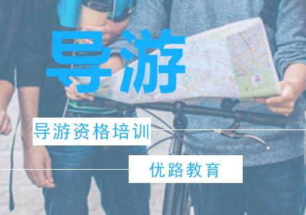 廣州導游資格證培訓-導游資格培訓課程