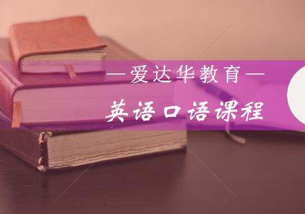 福州英語口語培訓-英語口語課程