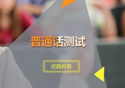 廣州教師資格證培訓-普通話測試培訓課程