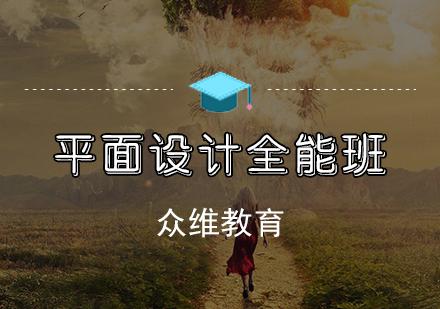 天津平面設計培訓-平面設計培訓班