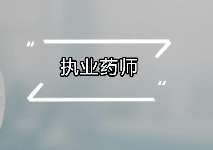 广州优路职业培训_执业药师培训课程