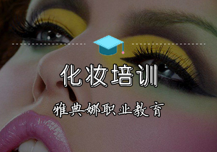 天津雅典娜職業教育_化妝培訓課程