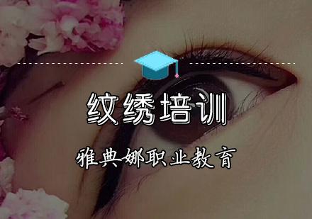 天津雅典娜職業教育_紋繡培訓班