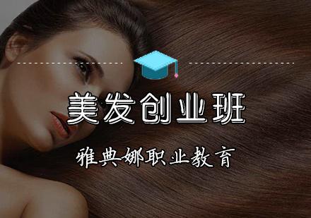天津雅典娜職業教育_美發開店培訓