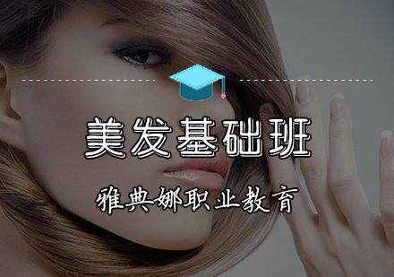 天津雅典娜職業教育_美發基礎培訓課程