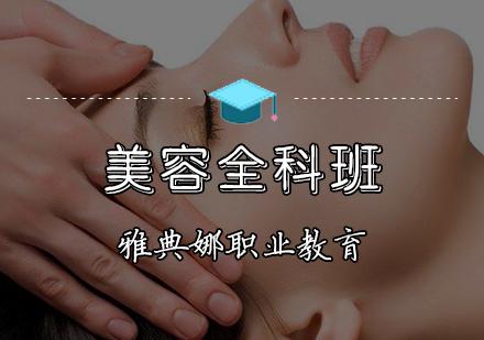 天津雅典娜職業教育_美容全科班
