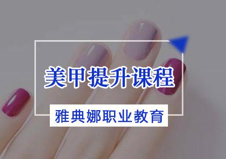 天津雅典娜職業教育_美甲培訓班