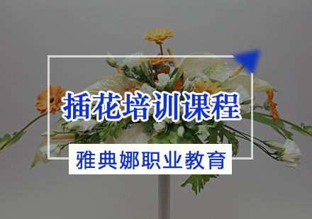天津雅典娜職業教育_插花培訓班