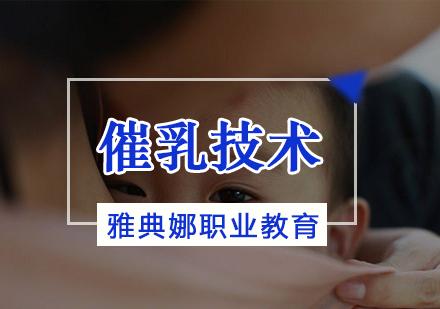 天津按摩催乳培訓-催乳師培訓班