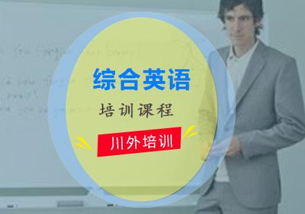 重慶成人英語培訓-綜合英語培訓
