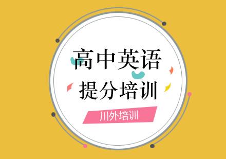 重慶川外培訓_高中英語培訓