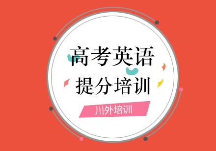 重慶川外培訓_高考英語提分培訓
