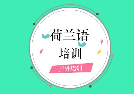 重慶川外培訓_荷蘭語培訓