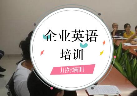 重慶成人英語培訓-企業英語培訓