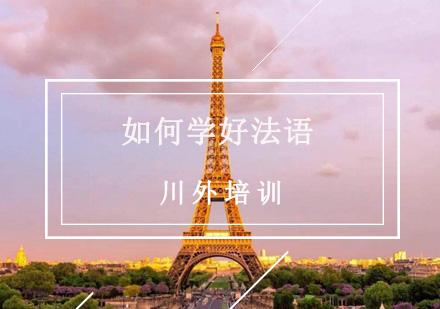 如何學好法語