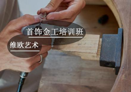 广州珠宝设计培训-首饰金工培训班