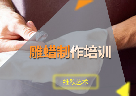 广州珠宝设计培训-雕蜡制作培训班