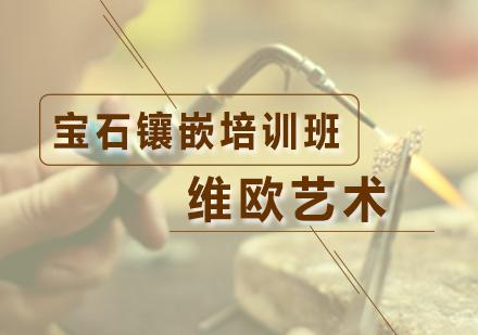 广州珠宝设计培训-宝石镶嵌培训班