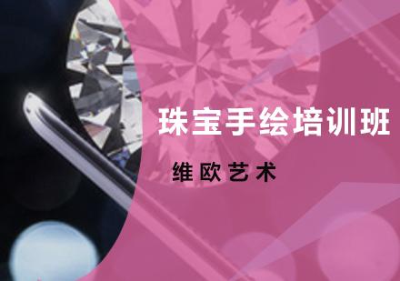 广州珠宝设计培训-珠宝手绘培训班