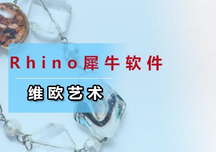 广州珠宝设计培训-Rhino犀牛软件培训班