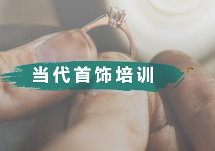 广州珠宝设计培训-当代首饰培训班