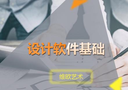 广州产品设计培训-设计软件基础培训班
