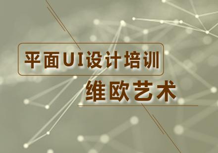 广州平面设计培训-平面UI设计培训班