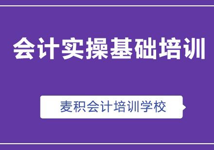 重慶麥積會計_會計實操基礎培訓